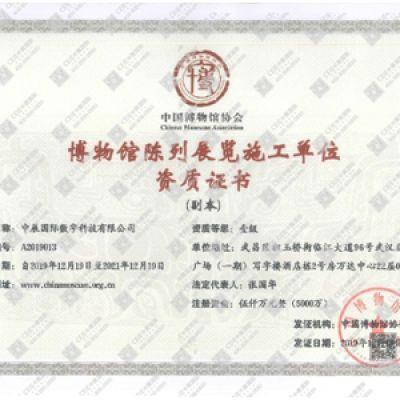 """中展文旅获博物馆陈列展览设计与施工""""双甲""""的资质"""